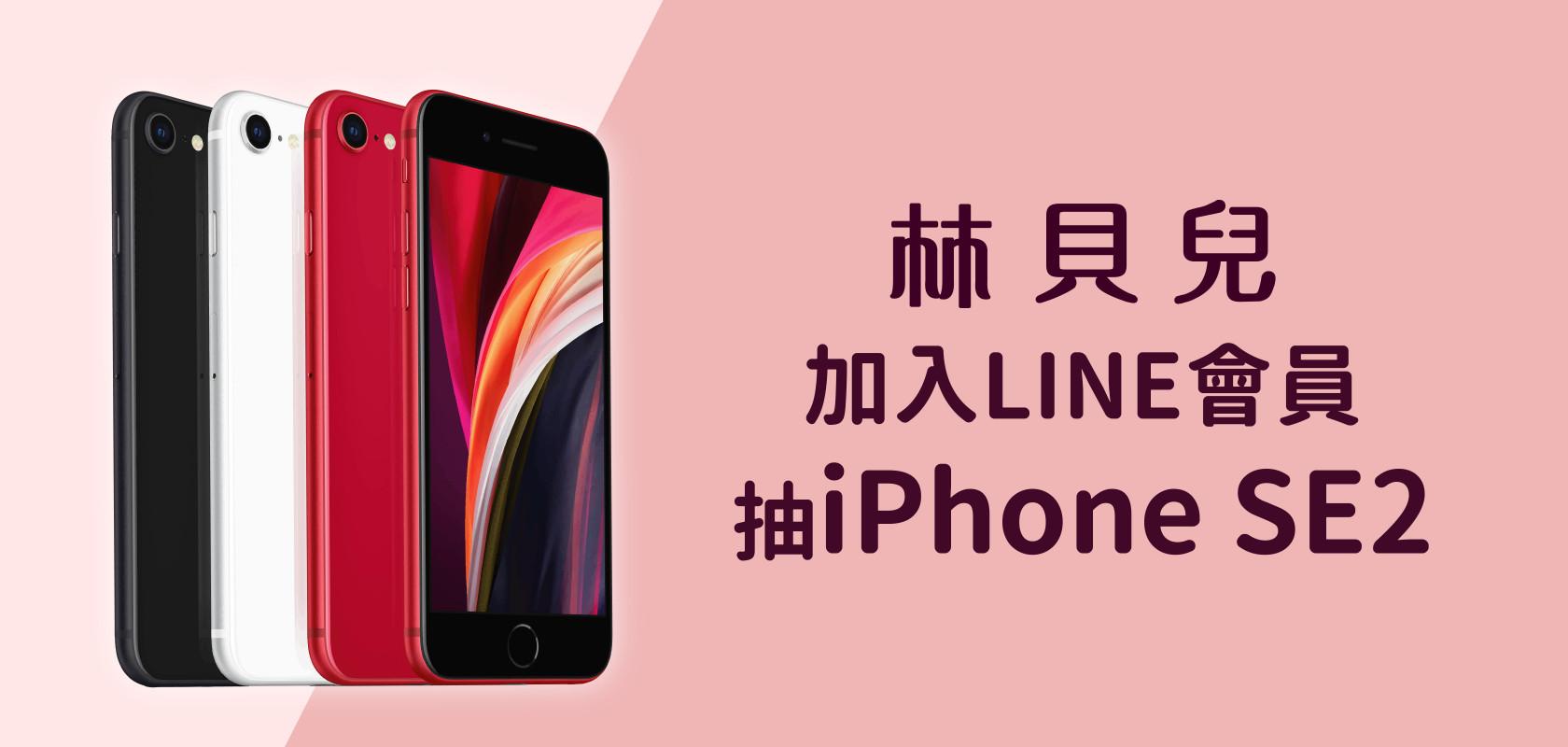 林貝兒加入Line會員抽iPhone SE2