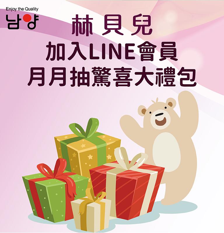 林貝兒加入Line會員月月抽驚喜大禮包