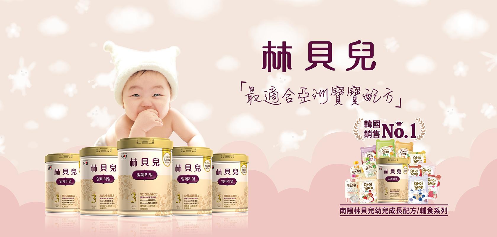 最適合亞洲寶寶配方1