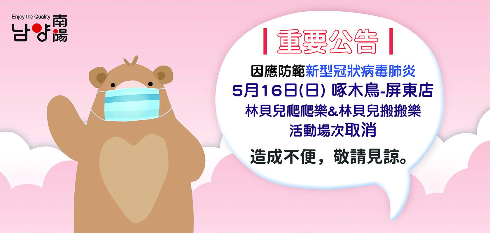 2021/5/16 啄木鳥屏東店-取消公告